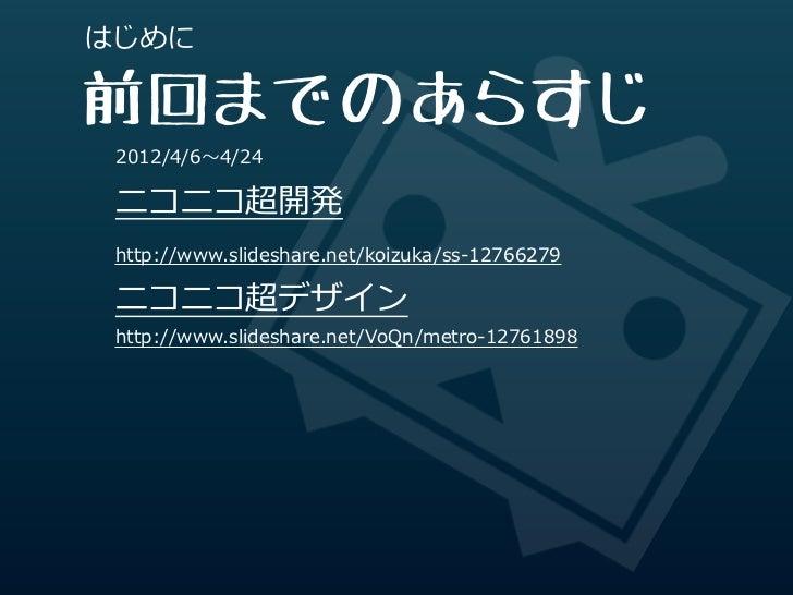 ニコニコ超デザイン-Metro考察編- Slide 2