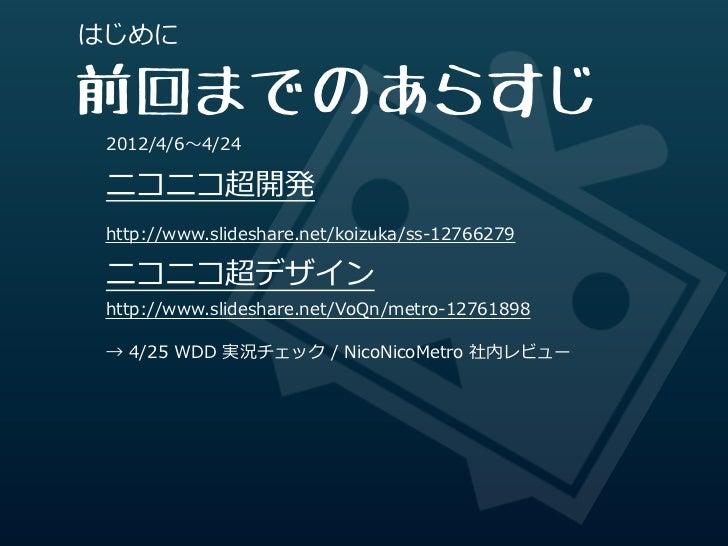 ニコニコ超デザイン-Metro考察編- Slide 3
