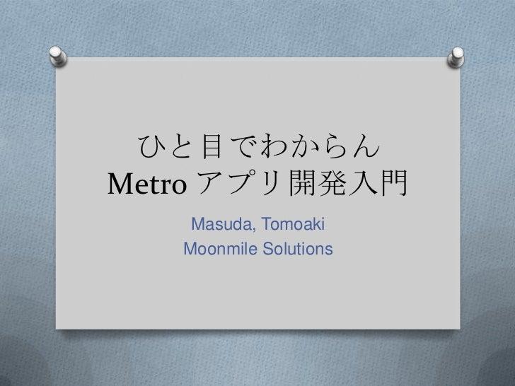 ひと目でわからんMetro アプリ開発入門    Masuda, Tomoaki   Moonmile Solutions