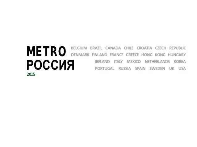 2015 РОССИЯ METRO