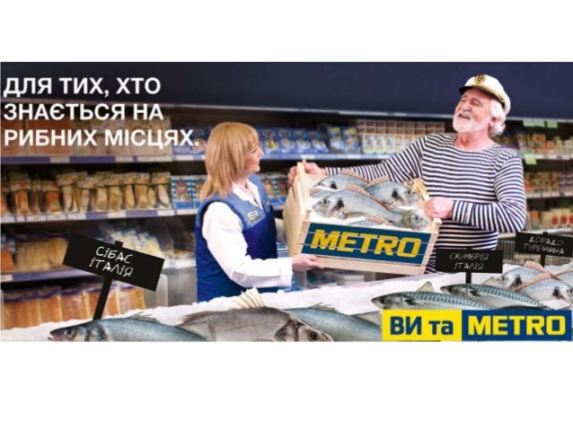 КАК ВЫ ЗАКУПАЕТЕ ПРОДУКТЫ ДЛЯ ВАШЕГО РЕСТОРАНА? 27 March 2015 METRO Cash & Carry Ukraine 1 ИЛИ ?