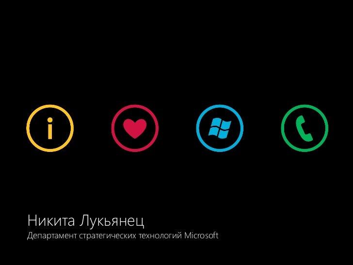 Никита ЛукьянецДепартамент стратегических технологий Microsoft<br />