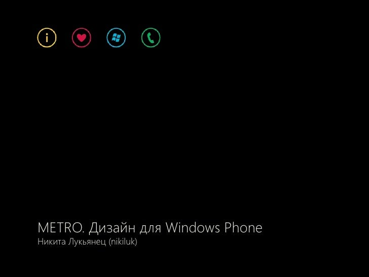 METRO. Дизайн для Windows PhoneНикита Лукьянец (nikiluk)