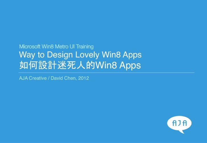 如何設計迷死人的Windows 8 Apps