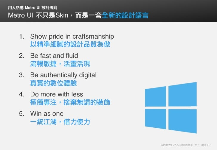 如何設計迷死人的Windows 8 Apps