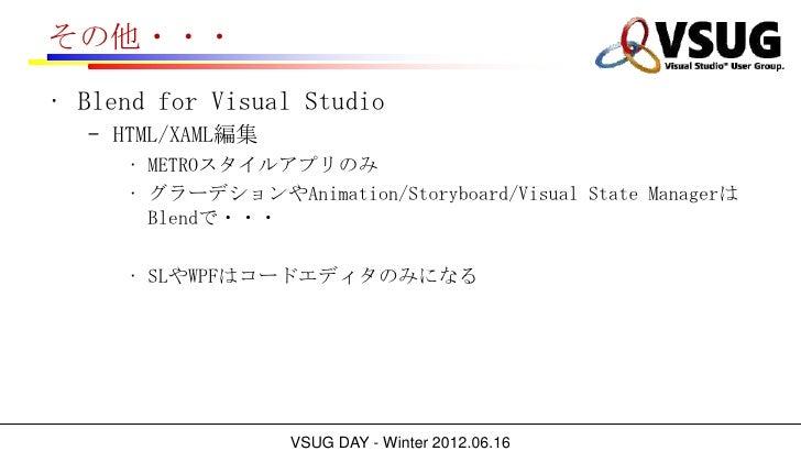 その他・・・• Blend for Visual Studio  – HTML/XAML編集     • METROスタイルアプリのみ     • グラーデションやAnimation/Storyboard/Visual State Manage...