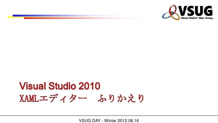 Visual Studio 2010XAMLエディター ふりかえり        VSUG DAY - Winter 2012.06.16