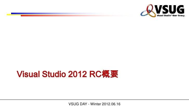 Visual Studio 2012 RC概要           VSUG DAY - Winter 2012.06.16