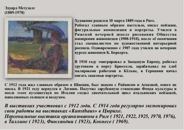Эдуард Метузалс (1889-1978) Художник родился 10 марта 1889 года в Риге. Работал главным образом пастелью, писал пейзажи, ф...