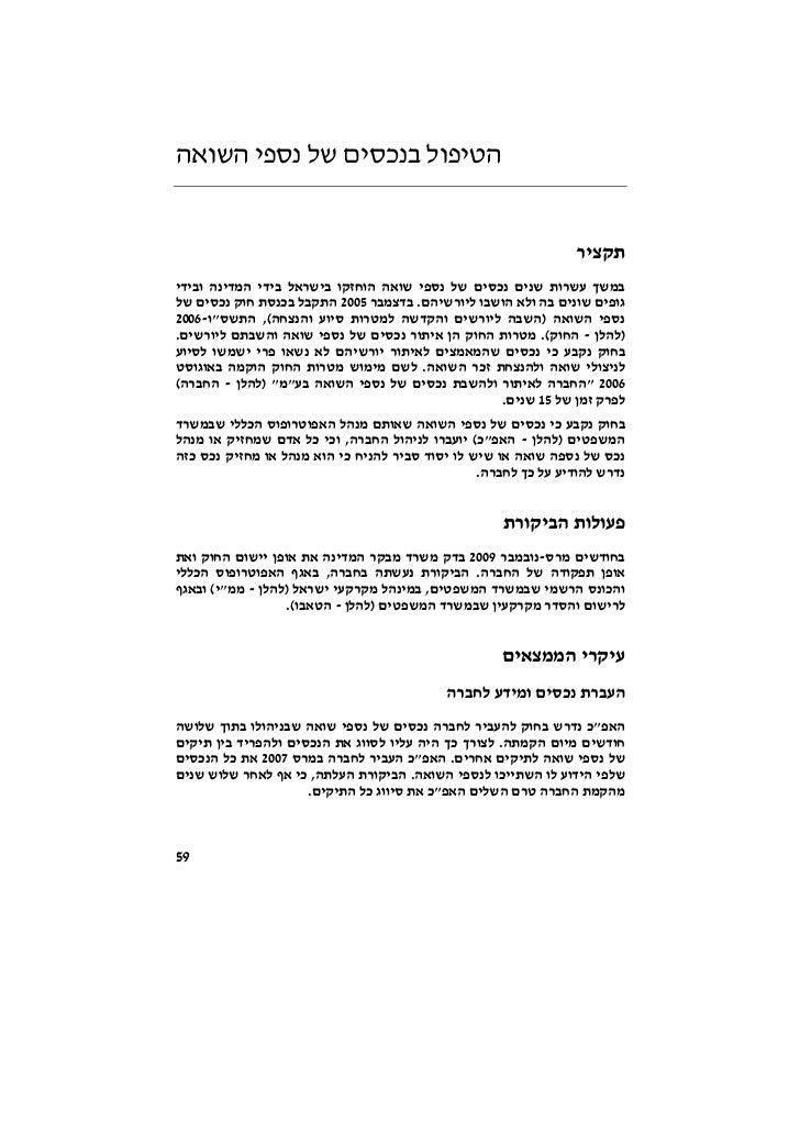 הטיפול בנכסי של נספי השואה                                                                תקצירבמש עשרות שני נכסי של ...