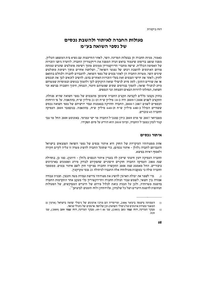 """דוח ביקורת                 פעולות החברה לאיתור ולהשבת נכסי                       של נספי השואה בע""""מכאמור, מניות החב..."""
