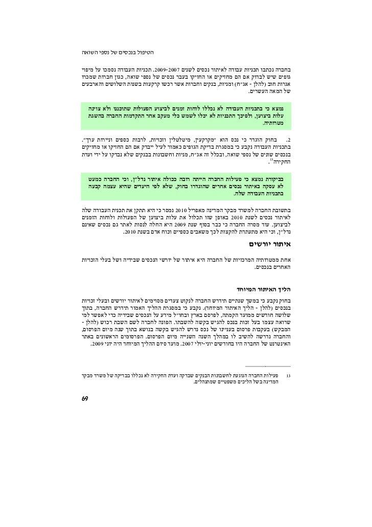 הטיפול בנכסי של נספי השואהבחברה נכתבו תכניות עבודה לאיתור נכסי לשני 7002 9002. תכניות העבודה נסמכו על מיפויגופי שיש ל...