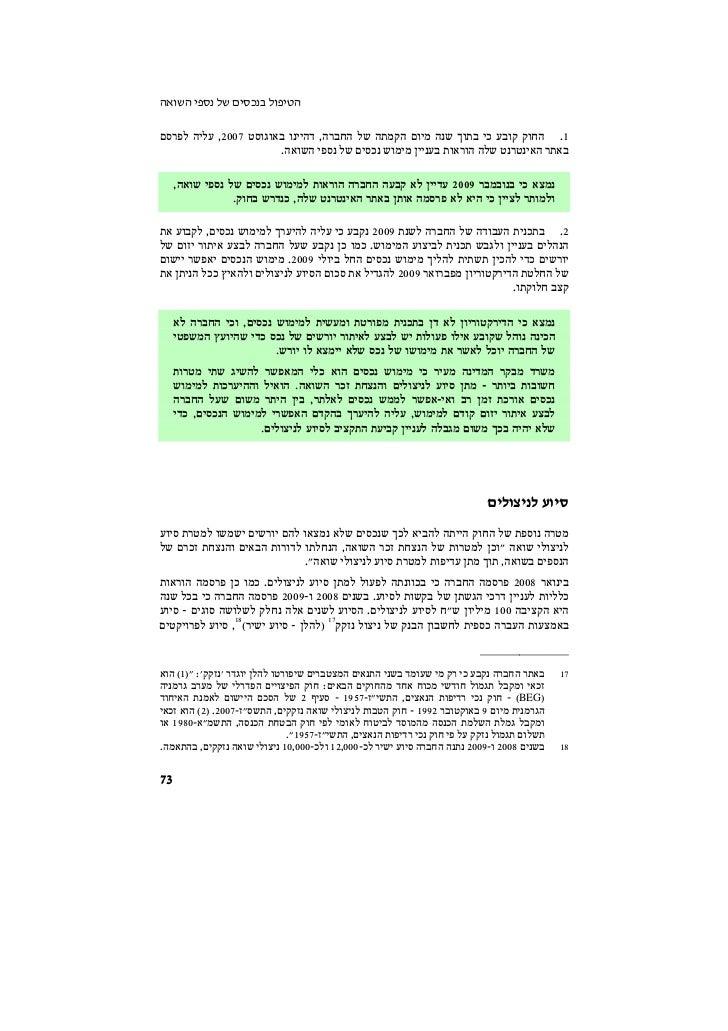 הטיפול בנכסי של נספי השואה 1. החוק קובע כי בתו שנה מיו הקמתה של החברה, דהיינו באוגוסט 7002, עליה לפרס                 ...