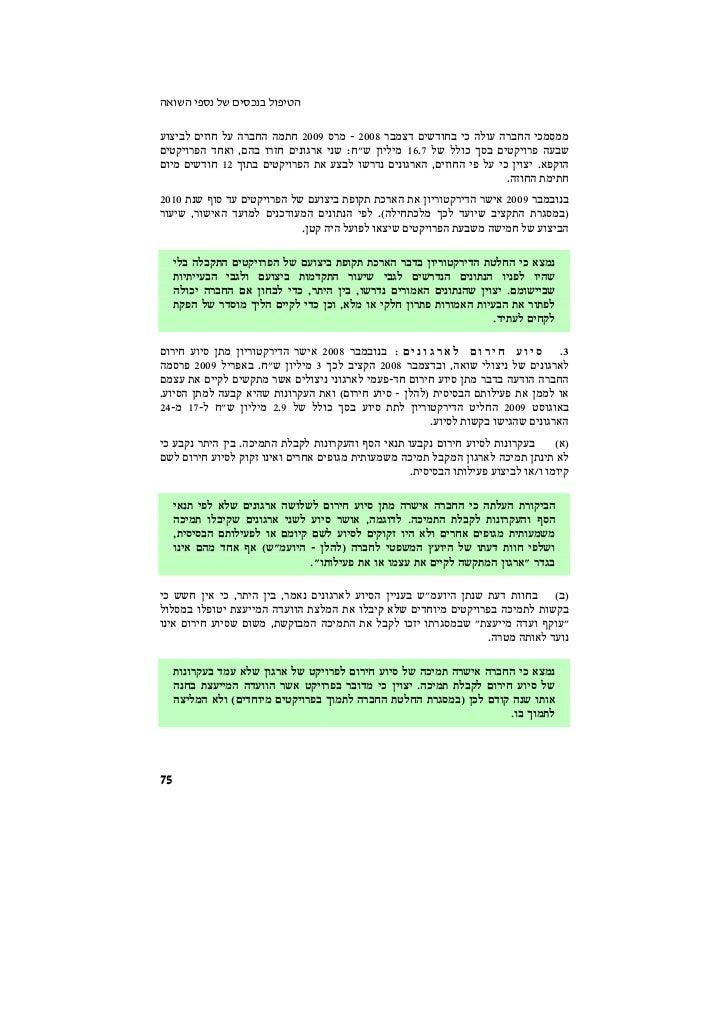 הטיפול בנכסי של נספי השואהממסמכי החברה עולה כי בחודשי דצמבר 8002 מרס 9002 חתמה החברה על חוזי לביצוע שבעה פרויקטי בס כ...