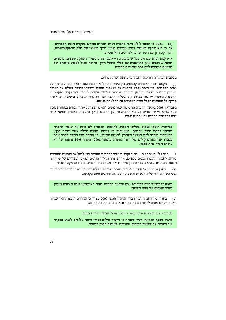 "הטיפול בנכסי של נספי השואה     ,ÌÈʯÎÓ‰ ˙·ÂÁ ˙˜˙· ˘¯"" Î ÌÈʯÎÓ ˙""Ú‰¯·ÁÏ ‰ ÈÓ ‡Ï Ï""Î Ó‰ ÈÎ ‡ˆÓ        )2(     ..."