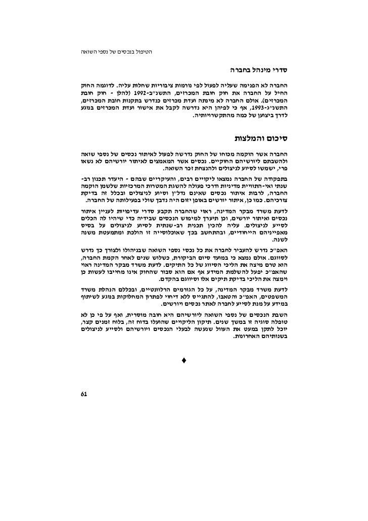 הטיפול בנכסי של נספי השואה                                                   סדרי מינהל בחברההחברה לא הפנימה שעליה לפ...