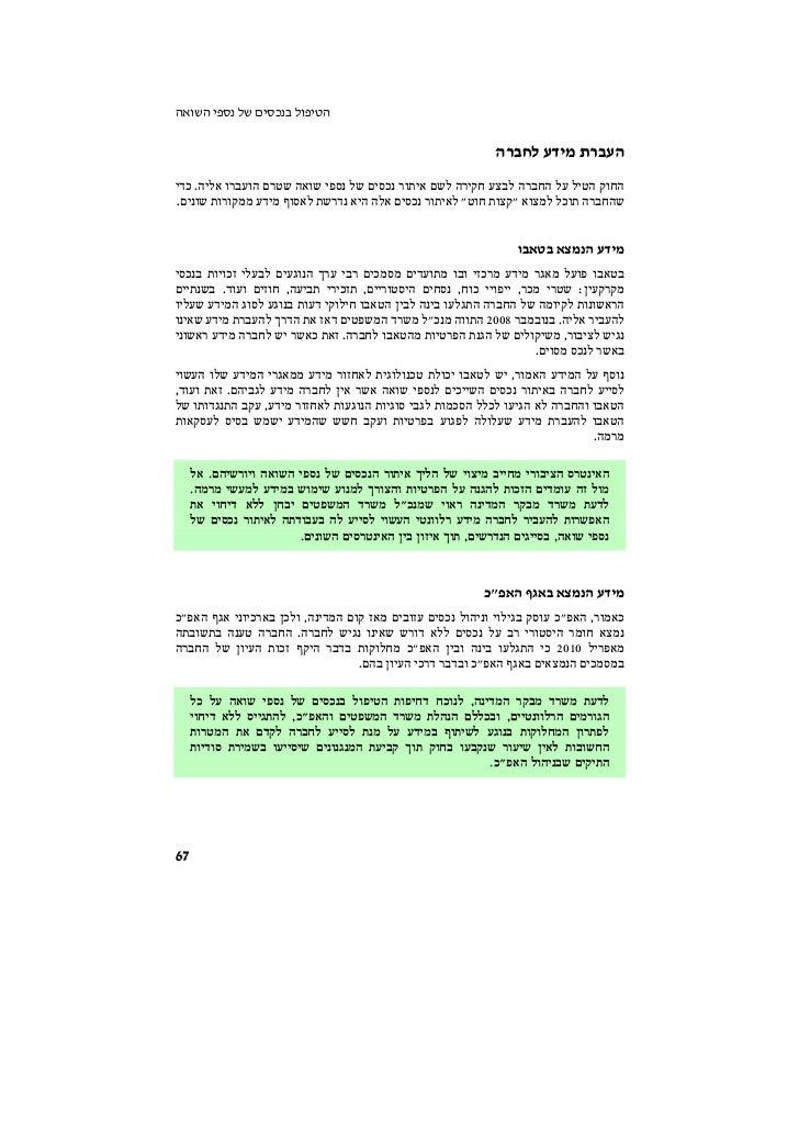 הטיפול בנכסי של נספי השואה                                                             העברת מידע לחברההחוק הטיל על ה...