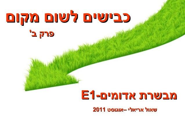כבישים לשום מקום   פרק ב            מבשרת אדומים-1E             שאול אריאלי –אוגוסט 1102