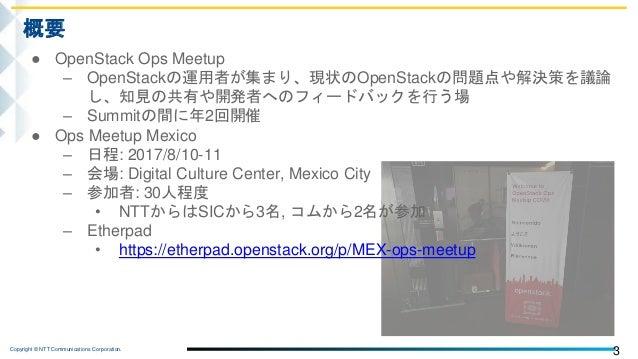 Mexico ops meetup発表資料 20170905 Slide 3