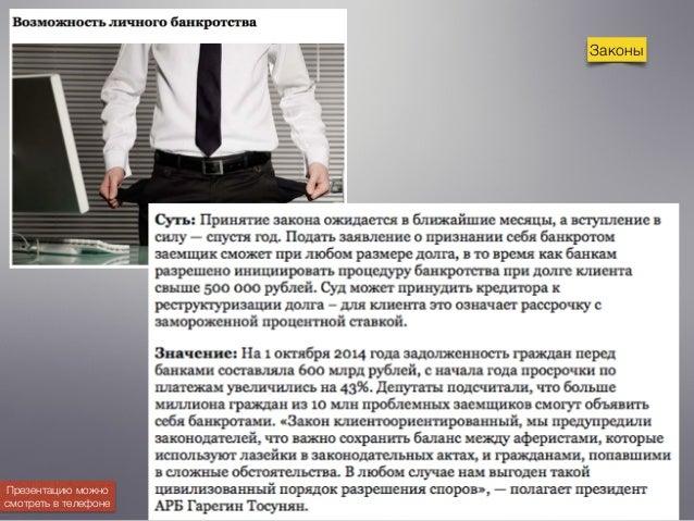 Презентацию можно смотреть в телефоне Законы