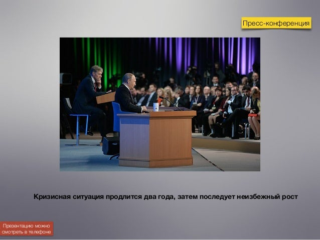 Пресс-конференция Презентацию можно смотреть в телефоне Кризисная ситуация продлится два года, затем последует неизбежный ...