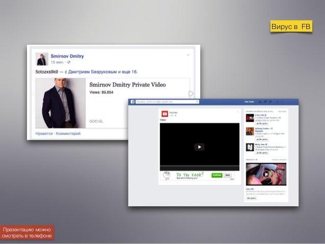 Вирус в FB Презентацию можно смотреть в телефоне