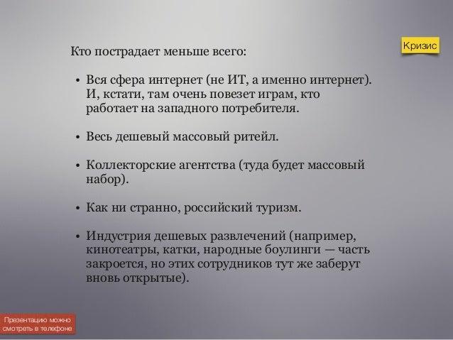 Кризис Презентацию можно смотреть в телефоне Кто пострадает меньше всего: • Вся сфера интернет (не ИТ, а именно интернет)....