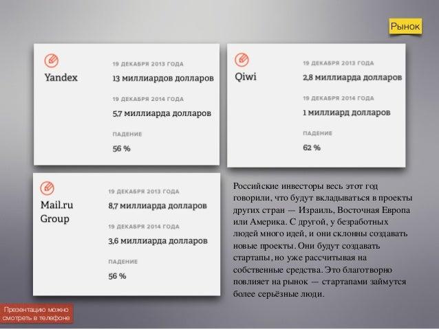 Рынок Презентацию можно смотреть в телефоне Российские инвесторы весь этот год говорили, что будут вкладываться в проекты ...