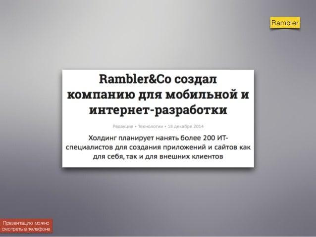 Rambler Презентацию можно смотреть в телефоне