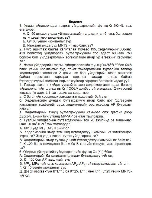 Eonnom  1. Yuasa yñnnpnanar raapbu-I yñnnpnanuñu (bynm 026K+4L- rax erermxaa.   A.  0260 mupxaryąqaa yünnpnaxuñu ryna nman...
