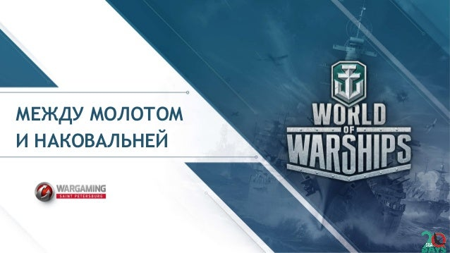 МЕЖДУ МОЛОТОМ И НАКОВАЛЬНЕЙ WARGAMING ST. PETE