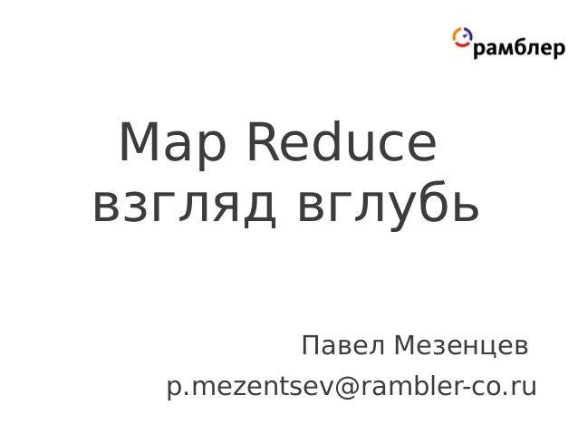 Map Reduceвзгляд вглубь           Павел Мезенцев  p.mezentsev@rambler-co.ru