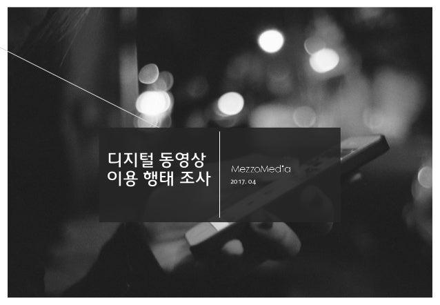 디지털 동영상 이용 행태 조사 2017. 04
