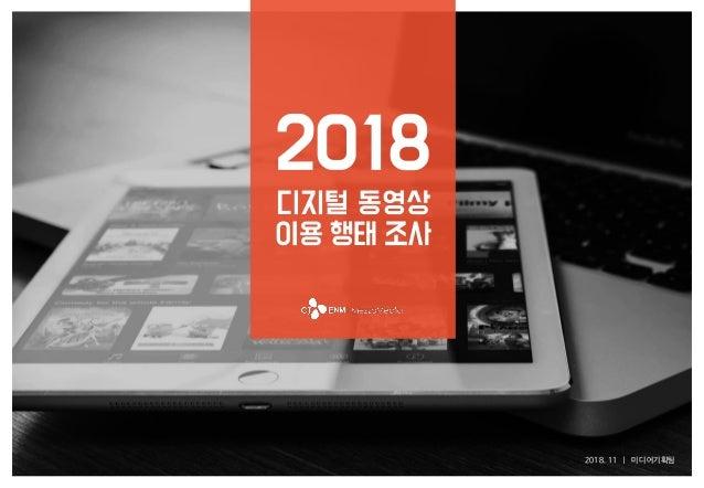 2018. 11 | 미디어기획팀 디지털 동영상 이용 행태 조사 2018