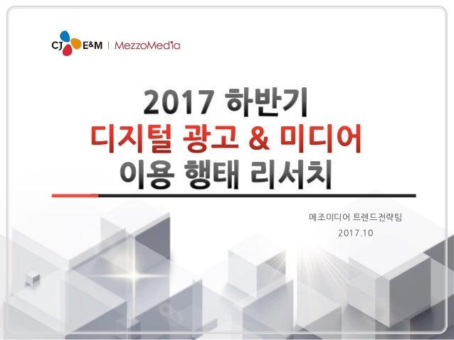 메조미디어 트렌드전략팀 2017.10