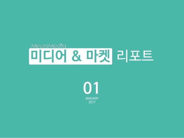 미디어 & 마켓 리포트 01JANUARY 2017