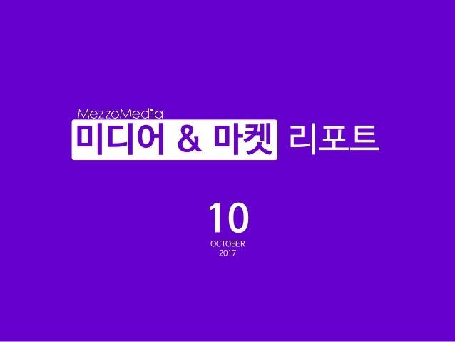 10OCTOBER 2017 미디어 & 마켓 리포트