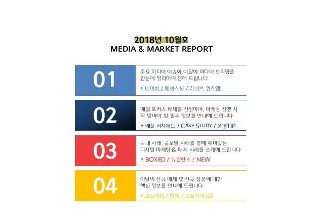 MezzoMedia Media &Market Report (2018.10) Slide 2