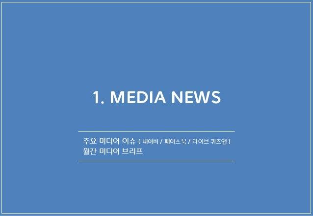 MezzoMedia Media &Market Report (2018.10) Slide 3