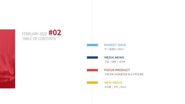 MezzoMedia Media &Market Report (2020.02) Slide 2
