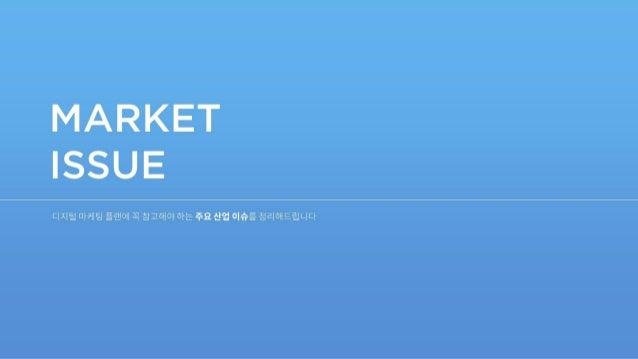 MezzoMedia Media &Market Report (2020.02) Slide 3