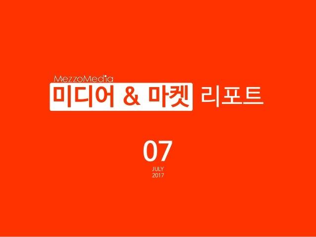 07JULY 2017 미디어 & 마켓 리포트
