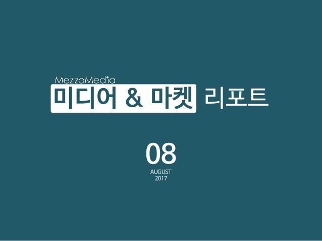 08AUGUST 2017 미디어 & 마켓 리포트