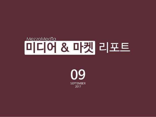 09SEPTEMBER 2017 미디어 & 마켓 리포트