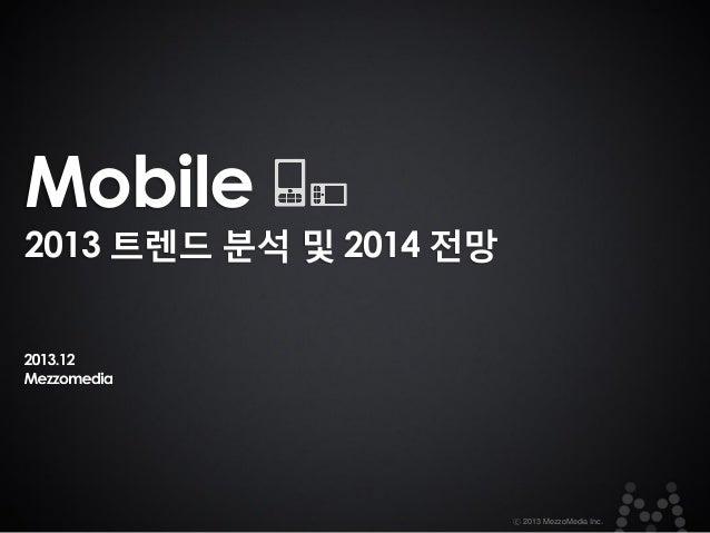 Mobile  2013 트렌드 분석 및 2014 전망  ⓒ 2013 MezzoMedia Inc.
