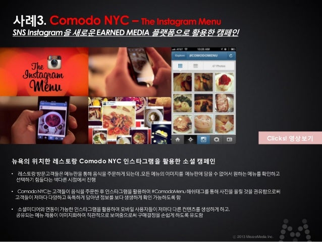 Clicks! 영상보기 뉴욕의 위치한 레스토랑 Comodo NYC 인스타그램을 활용한 소셜 캠페인  ⓒ 2013 MezzoMedia Inc.