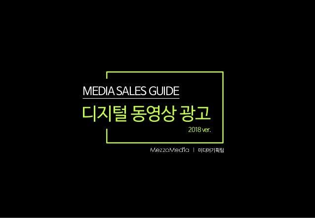 | MEDIASALESGUIDE 디지털 동영상 광고 2018ver. 미디어기획팀
