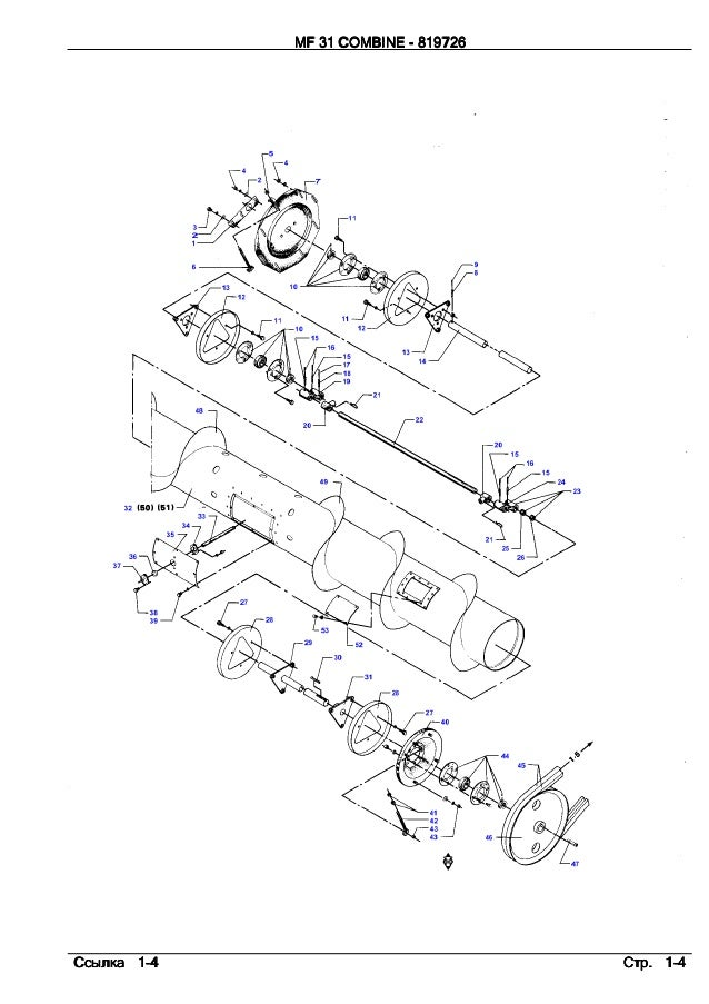 Massey Ferguson MF 31 Combine parts catalog