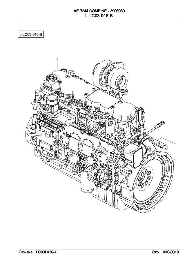 Massey ferguson 7244 combine parts catalog