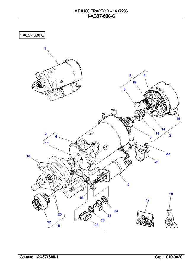 Massey ferguson Mf 8160 parts catalog